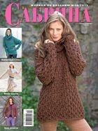 Журнал Сабрина №10 (октябрь), 2013