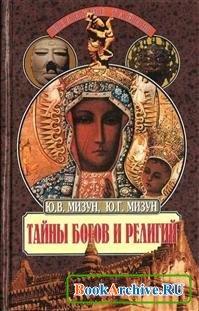 Книга Тайны богов и религий