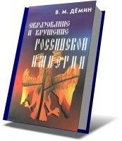 Книга Образование и крушение Российской Империи pdf  23,2Мб