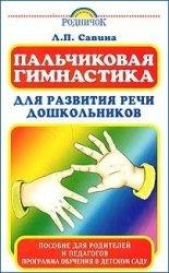 Книга Пальчиковая гимнастика для развития речи дошкольников. Пособие для родителей и педагогов