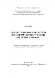 Книга Автоматическое управление в энергомашиностроении. Введение в теорию