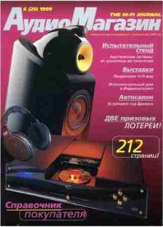 Журнал Аудио Магазин №6 1999