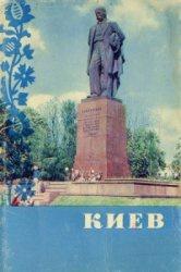 """Книга Киев. Набор открыток из серии """"Столицы союзных республик"""""""