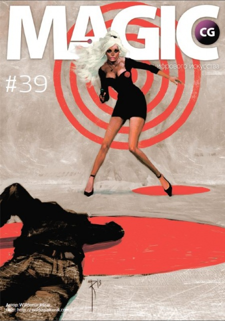 Книга Журнал: Magic CG №38 (2014)