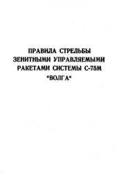 """Книга Правила стрельбы зенитными управляемыми ракетами системы С-75М """"Волга"""""""