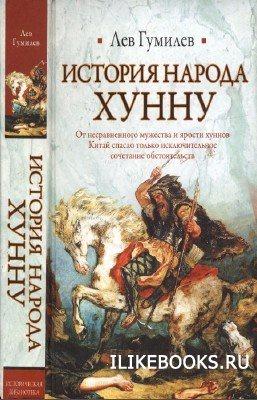Книга Гумилев Лев - История народа хунну