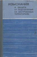 Журнал Изыскания и защита от подтопления на застроенных территориях pdf 10Мб
