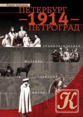 Книга Петербург - 1914 - Петроград. Хронологическая мозаика столичной жизни
