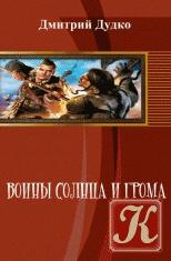 Книга Книга Воины солнца и грома