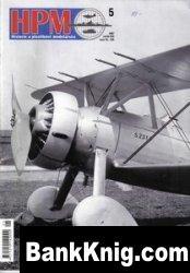Журнал HPM №5  2007