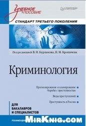 Книга Криминология