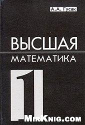 Книга Высшая математика (2 тома)