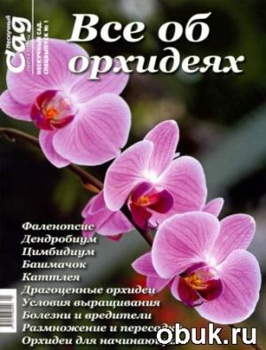 Книга Нескучный сад спецвыпуск №1 (2012 Все об орхидеях)