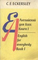 Английский для всех. Книга 1