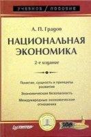 Книга Национальная экономика pdf 3Мб