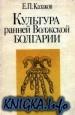 Книга Культура ранней Волжской Болгарии. Этапы этнокультурной истории