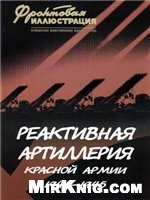 Книга Реактивная артиллерия Красной Армии 1941-1945