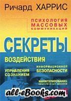 Книга Психология массовых коммуникаций