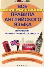 Книга Все грамматические правила английского языка