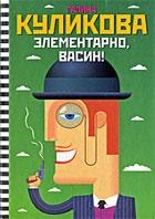 Книга Элементарно, Васин!