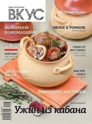 Журнал Вкус №5 2012