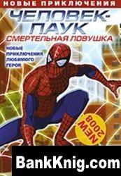Журнал Новые приключения человека-паука.№ 4-13 2004 cbr  110Мб
