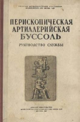 Книга Перископическая артиллерийская буссоль