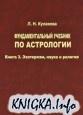 Книга Фундаментальный учебник по астрологии. Книга 3