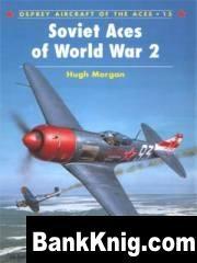 Книга Osprey - Aircraft Of The Aces 015 - Soviet Aces of World War 2 – pdf  22,2Мб