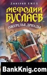 Книга Дмитрий Емец - Мефодий Буслаев. Ожерелье Дриады fb2 1,08Мб
