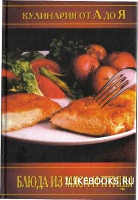 Коллектив авторов - Кулинария от А до Я. Блюда из мяса и птицы