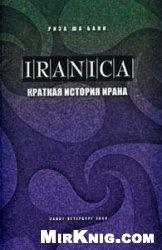 Книга Краткая история Ирана