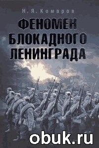 Книга Комаров Н. Я. - Феномен блокадного Ленинграда