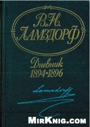 Книга В. Н. Ламздорф. Дневник. 1894-1896