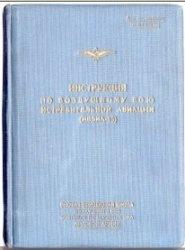 Инструкция по воздушному бою истребительной авиации