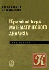 Книга Краткий курс математического анализа для ВТУЗов