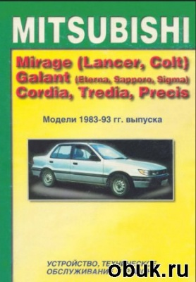Книга Mitsubishi Mirage (Lancer, Colt), Galant (Sapporo, Eterna, Sigma), Cordia, Tredia, Precis. Устройство, техническое обслуживание и ремонт.