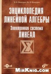 Книга Энциклопедия линейной алгебры. Электронная система ЛИНЕАЛ