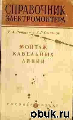 Книга Справочник электромонтера. Монтаж кабельных линий