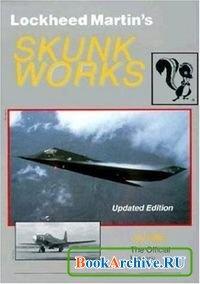 Книга Lockheed Martin Skunk Works.