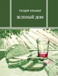 Книга Зеленый дом