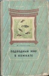 Книга Подводный мир в комнате