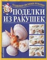 Книга Поделки из ракушек.