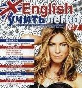 English  – учить легко. Урок № 7