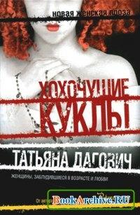 Книга Хохочущие куклы (сборник).