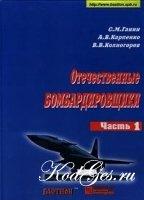 Книга Отечественные бомбардировщики (1945-2000). Часть1