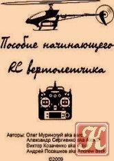 Книга Пособие начинающего RC вертолетчика