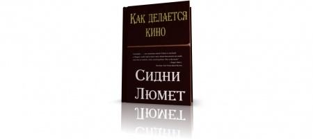 Книга «Как делается кино» (1998), С. Люммет. Автор приглашает нас пройти за другую сторону экрана, и ведет по этому закулисью, объясн