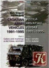 Книга Croatian Army vehicles 1991 - 1995 Part I Colors and markings / Vozila hrvatske vojske 1991-1995 I. dio Boje i oznake