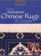 Книга по вышивке «Making Miniature Chinese Rugs & Carpets»